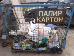 primarna selekcija otpada