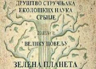 thumb_zelenaplaneta_povelja-250x190 zelena srbija rs