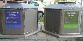 otpad-separatni-cistoca-kontejneri-jpg_660x330