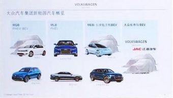 slide-detailing-volkswagen-group-china-electric-car-plans-via-autohome_100589493_m